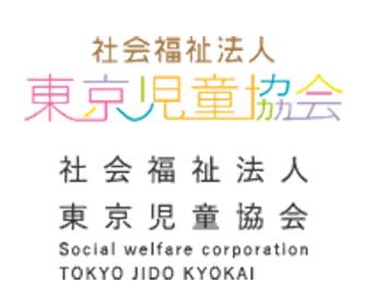 東京児童協会