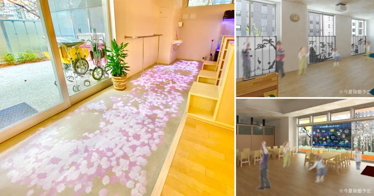 東京・中央区の「EDO 日本橋保育園」でデジタルを活用した空間演出を実施