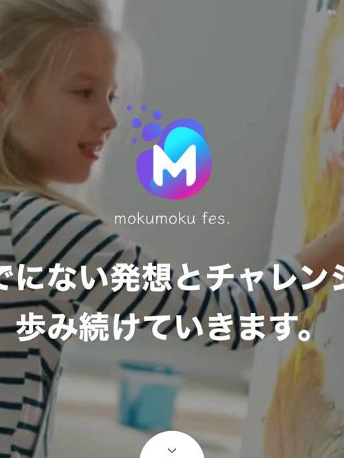 mokumoku fes. もくもくふぇす