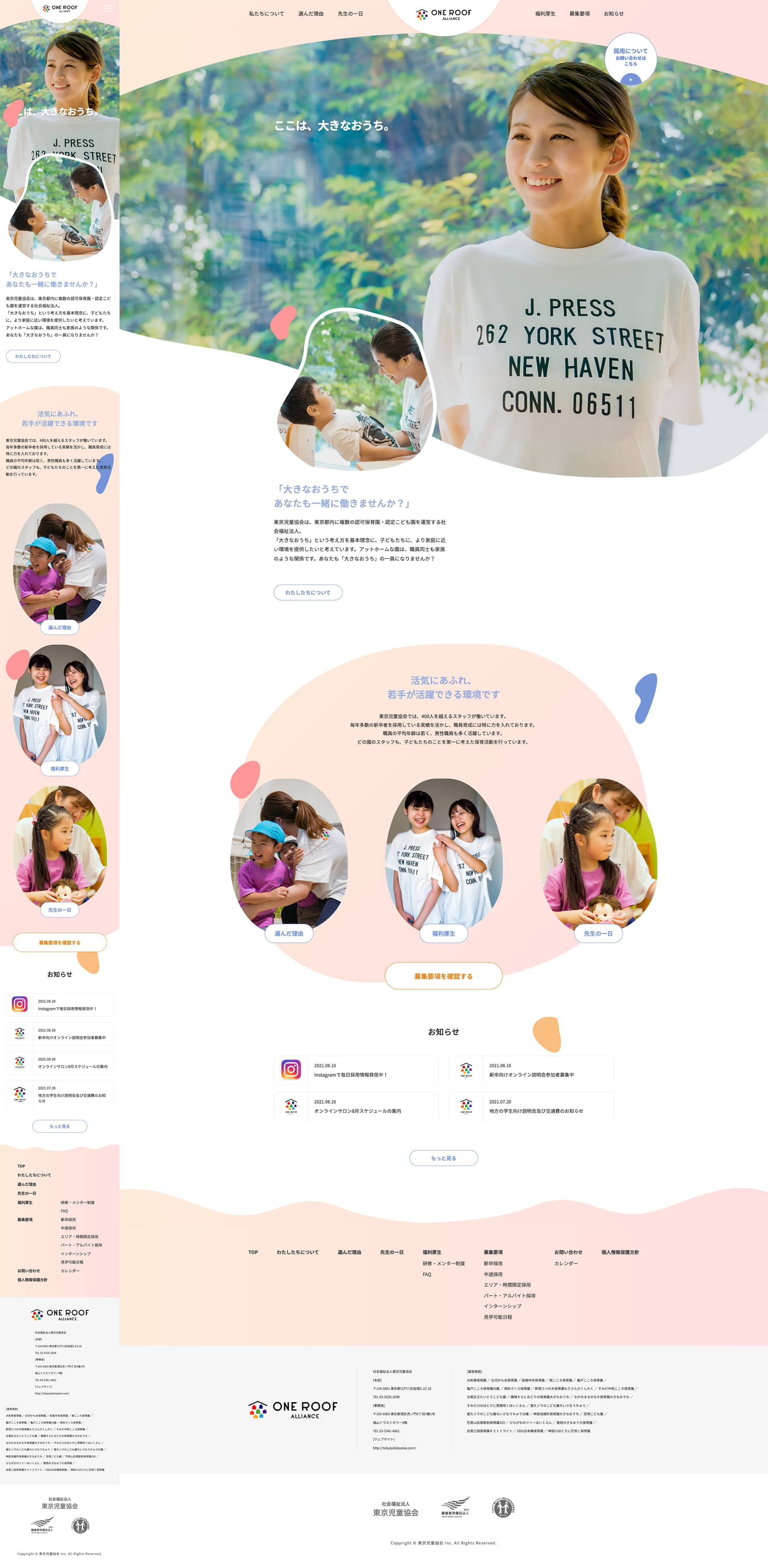 社会福祉法人東京児童協会採用サイト