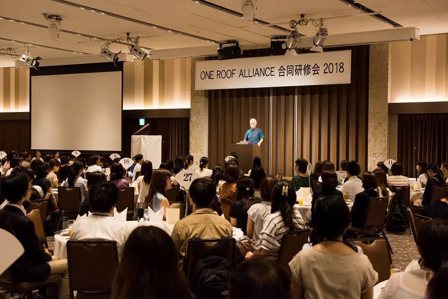 ONE ROOF ALLIANCE合同研修会2018を開催しました