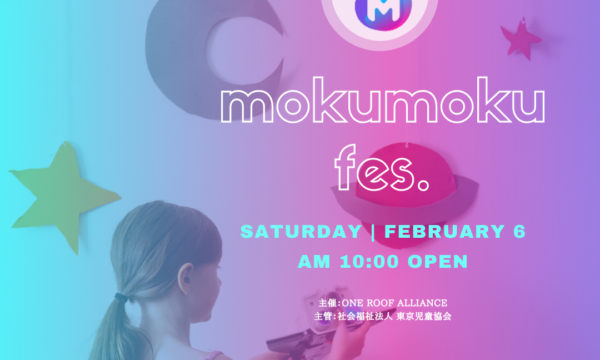 mokumoku fes. (1)
