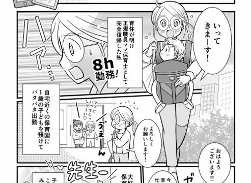 oneroof_manga1