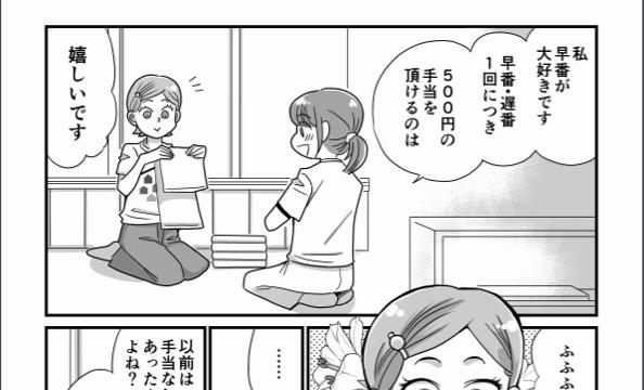 oneroof_manga3