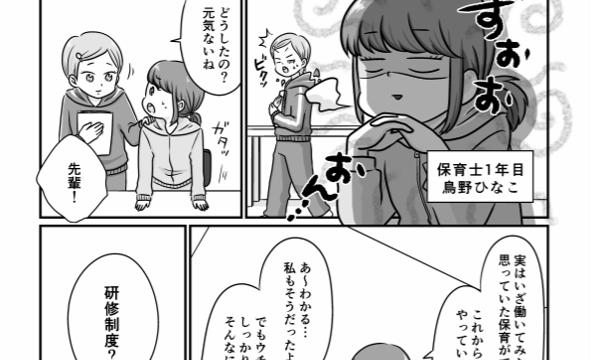 oneroof_manga4