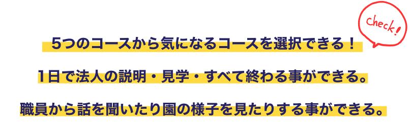 5/22見学会申込み!「5つのルートで行くONE ROOF園見学会」