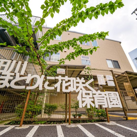神田川ほとりに花咲く保育園 ギャラリー
